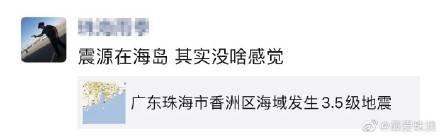 珠海香洲区海域发生3.5级地震!