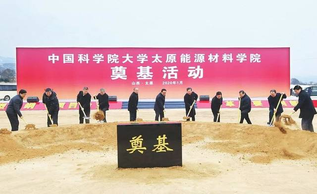 楼阳生出席中国科学院大学太原能