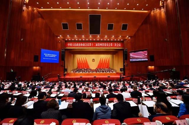 贵州省政协十二届三次会议举行第三次全体会议