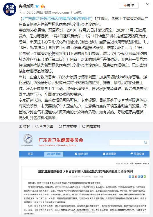 深圳北京相继出现新型冠状病毒感染肺炎病例,其传染来源仍然还未找到