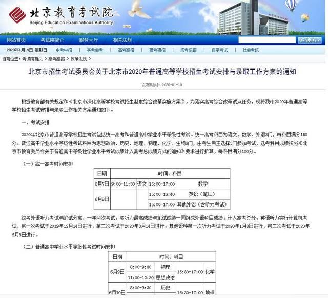 重磅!北京2020年高考时间改为4