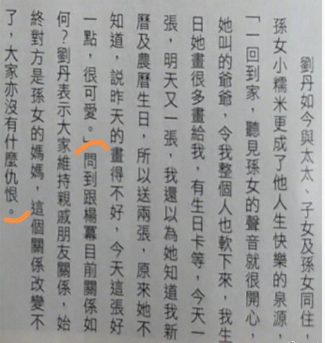 杨幂刘恺威离婚一年多,前公公刘丹用四字总结与杨幂关系,太暖心