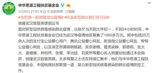 明星向武汉捐款数字流出!吴京以夫妻名义捐20万被质疑!