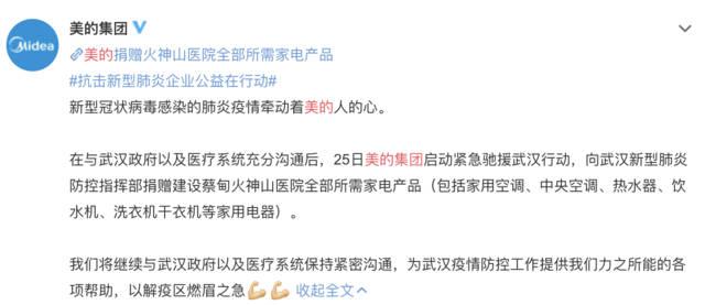 """争分夺秒抗疫情 上千人春节鏖战武汉""""火神山"""""""