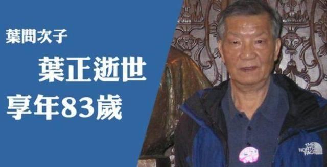 一代宗师传人陨落!叶问次子叶正大年初一病逝,享年83岁图片