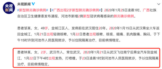 广州累计确诊39例,详情披露!广东一6岁儿童确诊,儿童防护这样