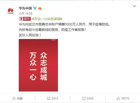 华为官方刚刚宣布!捐款3000万现金支援武汉:还提供5G网络技术支持