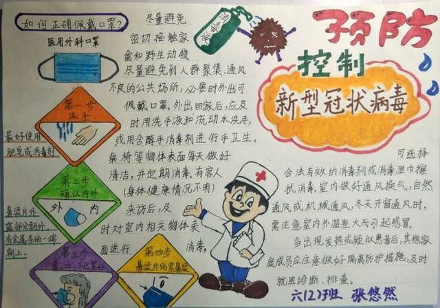 【关注】编童谣,写倡议,画手抄报……助力疫情防控,包河学生在行动