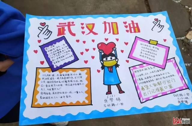 手抄报,书法,写信,诗歌……近日,石家庄市石纺路小学通过多种形式