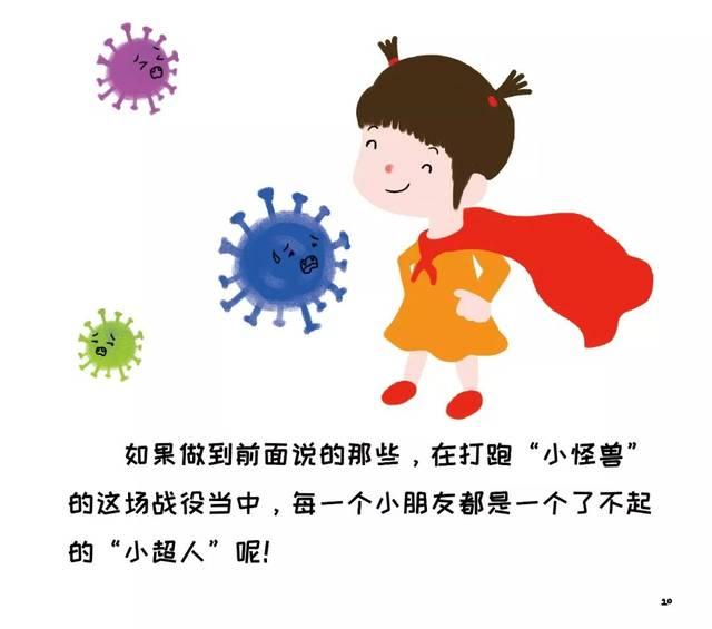 【热点关注】让宝宝读得懂的新型冠状病毒防疫绘本图片