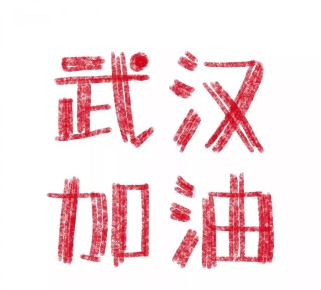 生成头像,为武汉加油,为中国加油!
