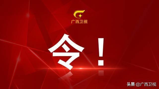 国家指示:广西对口帮助湖北十堰
