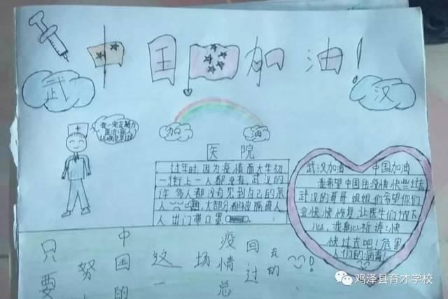 【抗疫正当时】育才学校学子手抄报为武汉加油!为中国
