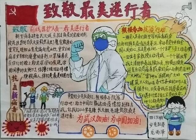在这场疫情防控阻击战中,江南区淡村小学的孩子们积极通过手抄报,漫画