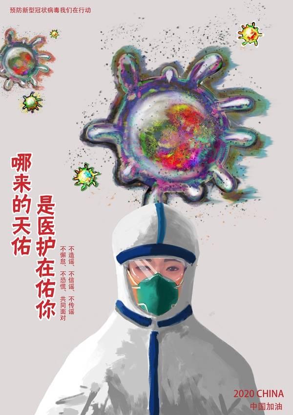 青島濱海學院師生創意海報為抗擊疫情加油_手機搜狐網