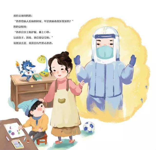 """致敬战""""疫""""英雄:长少社暖心发布图画书《等爸爸回家》图片"""