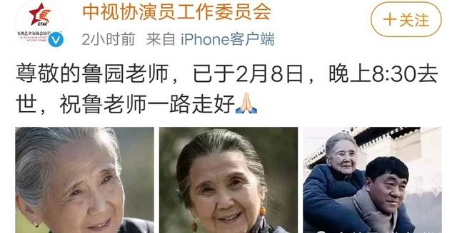 著名演员鲁园去世,网友:可惜了,为什么不是肖战?