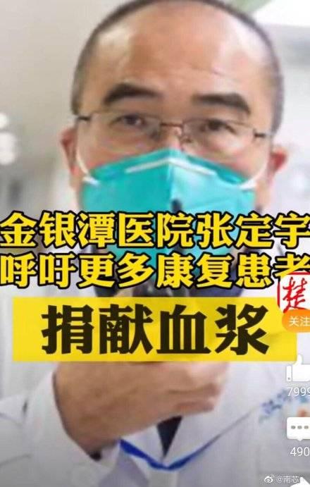 金银潭医院恳请康复患者捐献血浆