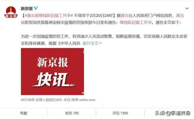 湖北省继续延迟复工开学