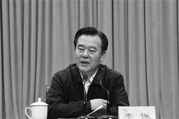 河北省原副省长李谦被决定逮捕