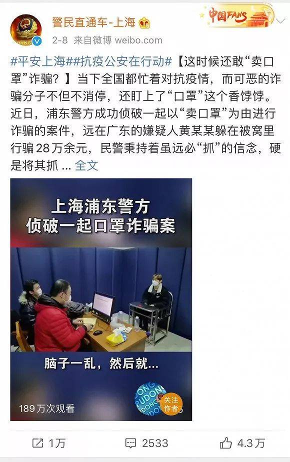 乐华娱乐22岁艺人被捕:涉嫌口罩诈骗案!