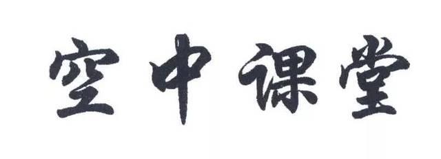 邯郸小学空中课堂2月17日下午14:00邯郸新闻综合频道正式开课(附课程表)
