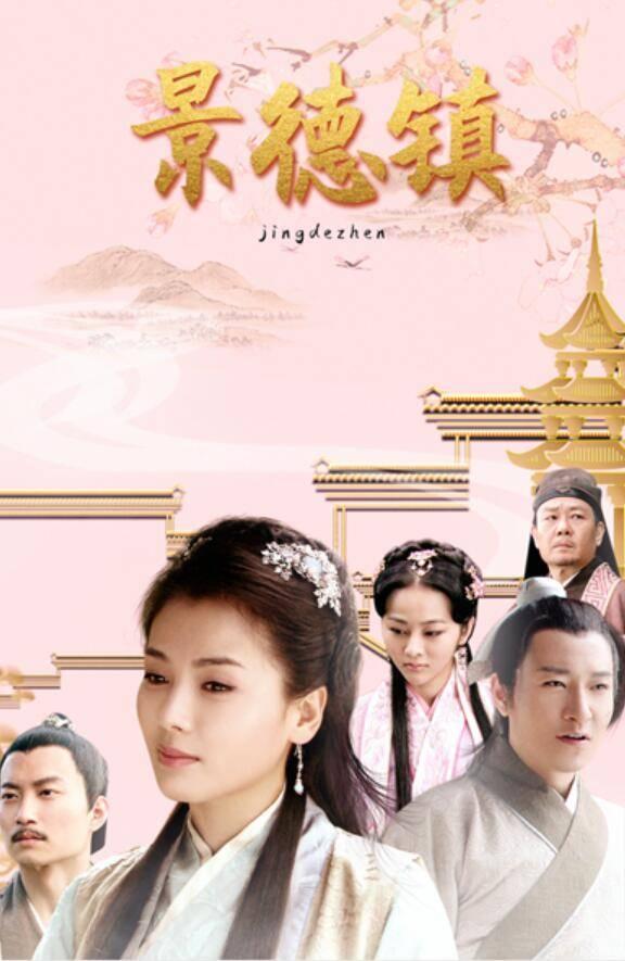 刘涛古装年度大戏 大明瓷都风云《景德镇》2月21日开播