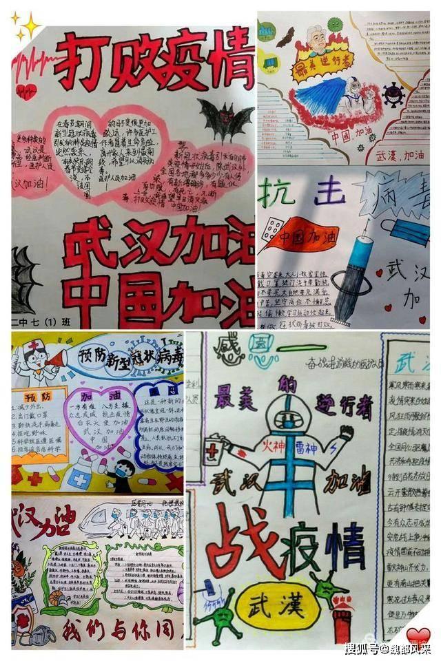 爱心满满!许昌市二中教育集团师生制作手抄报为抗疫加油
