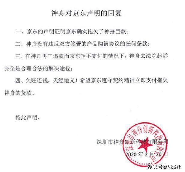 欠债3亿多不还?神舟回应京东声明喊话刘强东:欠账还钱天经地义