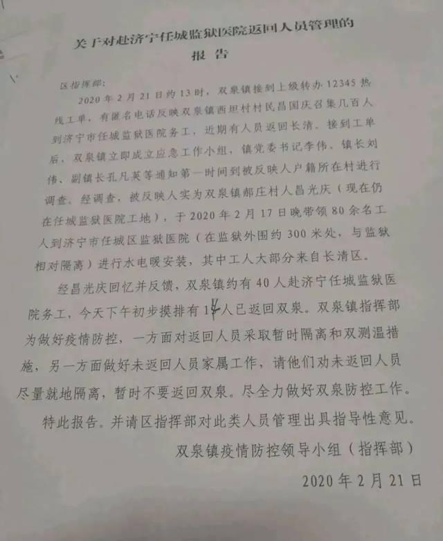 有匿名电话反映:双泉约有40人到济宁市任城监狱务工,目前有人已