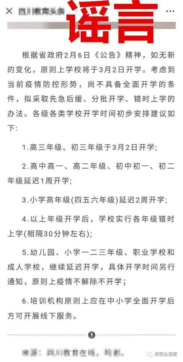 """辟谣!网传""""四川省学校将于3月2"""
