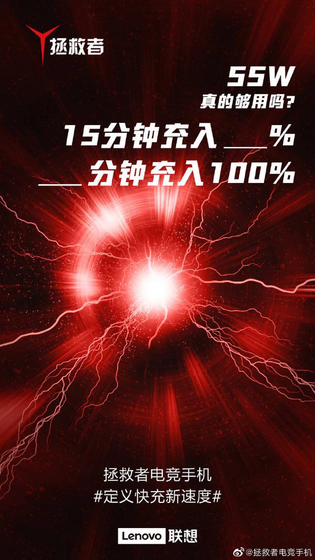拯救者电竞手机自爆料 快充不止55W!