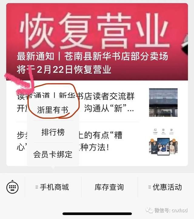 最新通知:龙港书城恢复营业,龙港至温州机场大巴恢复!