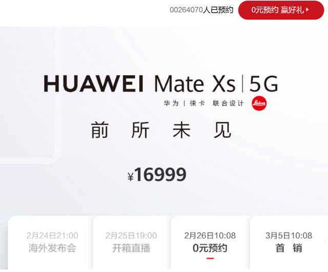 华为二代折叠手机Mate Xs开启预售 16999元你准备好了吗?