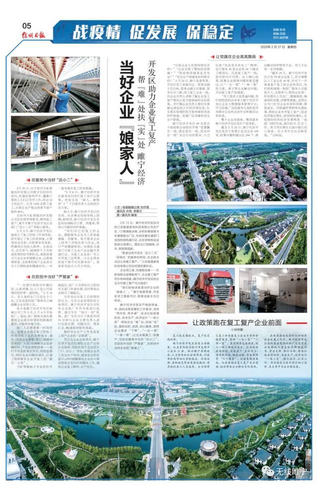 《徐州日报》整版报道睢宁经济开发区!企业复工,有他们相助!