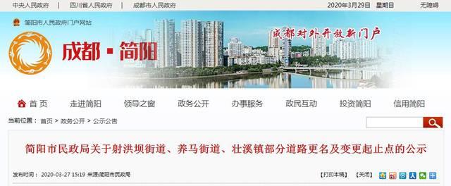 注意!简阳市这几条街道名称及起止点有变更!