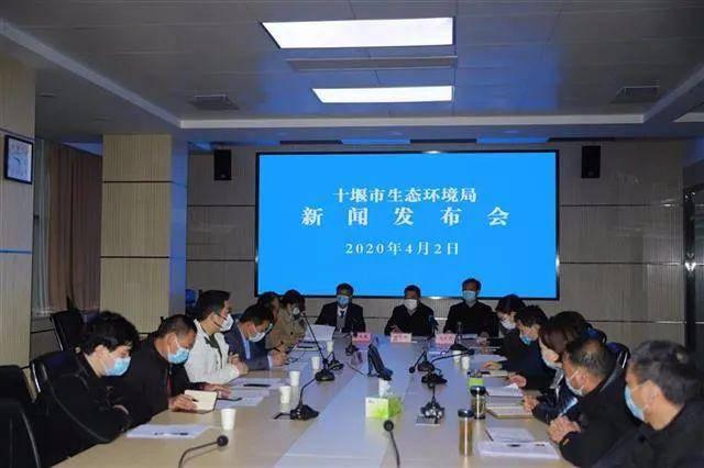 【新闻发布会】十堰举行新闻发布会,58家企业纳入环境监督执法正面清单