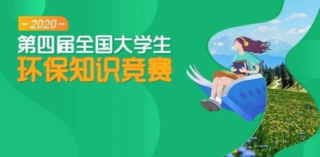 彩神8app官网下载:第四届全国大学生环境知识竞赛即将来临!