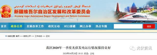 聚力体育频道直播:2020年第一季度新疆光伏发电运行情况