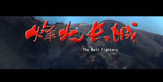 火狐体育网页版:《狼烟长城》播出,延庆又上央视啦,这次更有魅力!