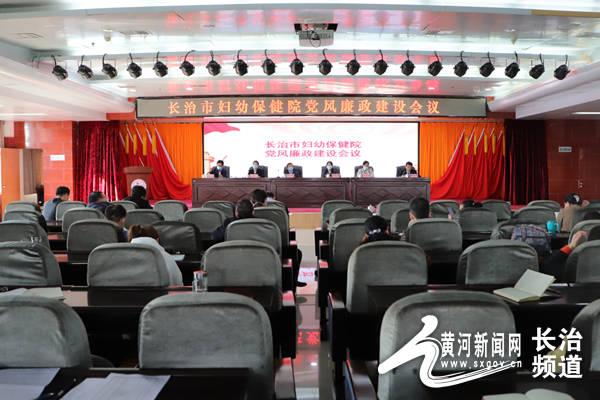 长治市妇幼保健院召开党风廉政建设会议