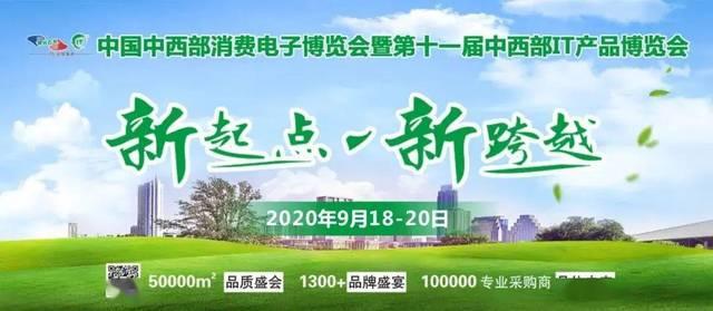 祝贺河南北翔电子科技有限公司参加第十一届中西部消费电子产品展览会