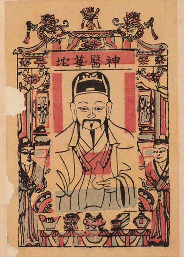 医师节话名医——医神华佗的故事
