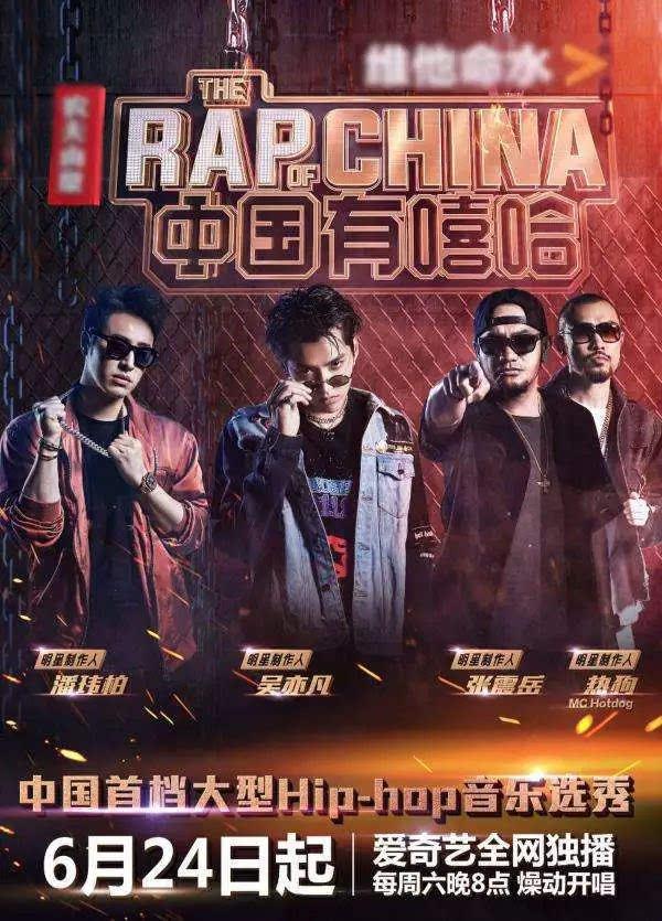 播�_于是,上周六这个聚集无数牛鬼蛇神的《中国有嘻哈》播了第一集.
