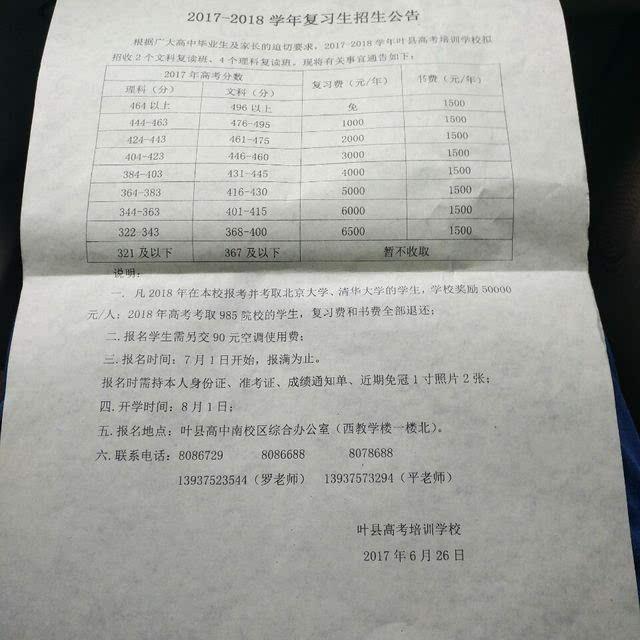 叶县高中:v高中办收取班复读高额全国所多少高中学费图片