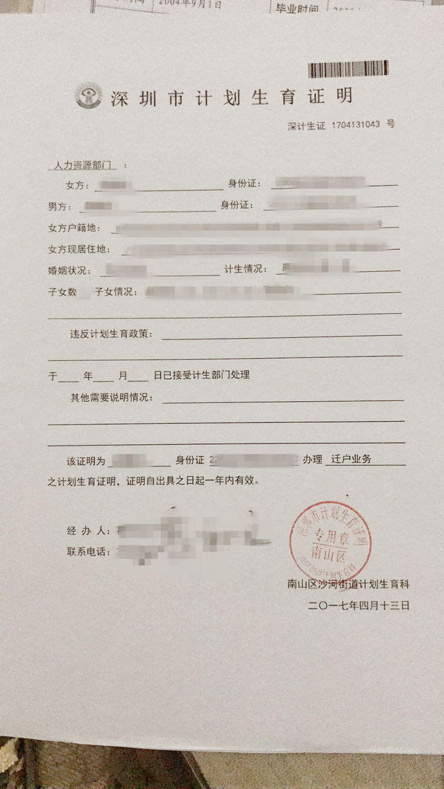 单位开计划生育证明_深圳市计划生育证明格式(初婚初育,正规固定格式)