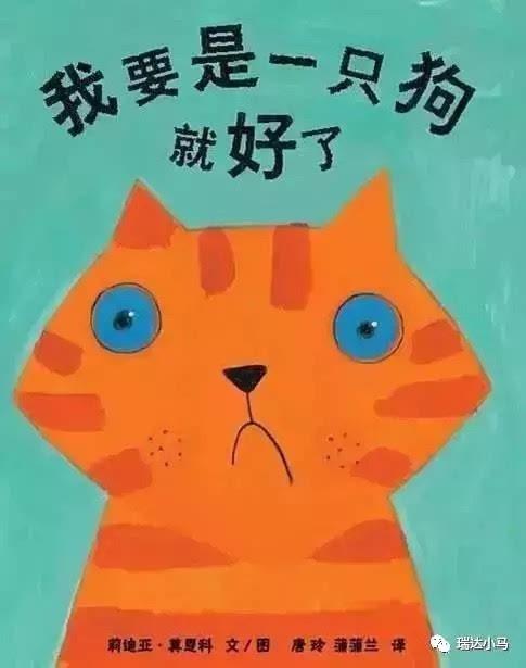 自己所缺乏的,就像故事中那只小猫,它说