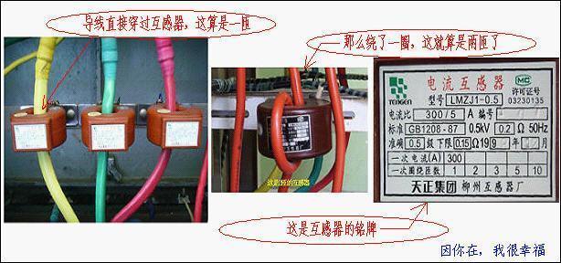 4)、对于电力品质较差的地区中,建议在电源回路安装浪涌抑制器防止雷击,以及快速脉冲群抑制器。 5)、仪表采用了每个测量通道单独采集的计算方式,保证了使用时完全一致、对称,其具有多种接线方式,适用于不同的负载形式。  请点击此处输入图片描述 翻过接线端子盖,就可以看到接线图。其中1、4、7接电流互感器二次侧S1端,即电流进线端;3、6、9接电流互感器二次侧S2端,即电流出线端;2、5、8分别接三相电源;10、11是接零端。为了安全,应将电流互感器S2端连接后接地。 注意的是各电流互感器的电流测量取样必须与