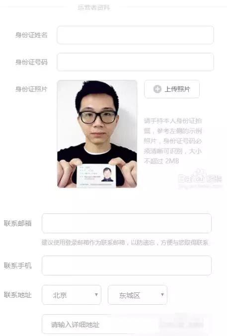 订阅号资料;第二部分:运营者资料:运营者身份信息(姓名,身份证,手持