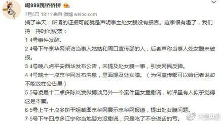 操处女吃大骚逼_在事件发酵当日就已伴随出现,京华网的采访稿更明确了处女膜未破损一